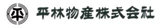 平林物産株式会社 (千葉県夷隅郡)